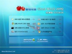 番茄花园Ghost Win10 X64 全新纯净版v201806(激活版)