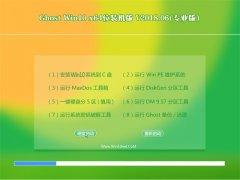 大白菜Ghost Win10 x64位 全新装机版v2018.06月(绝对激活)