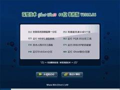 深度技术Ghost Win10 x64位 好用装机版V2018.06月(免激活)