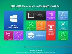 新萝卜家园Ghost Win10 X64 好用纯净版2018年06月(完美激活)