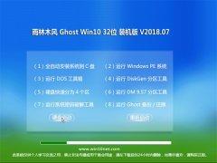雨林木风Ghost Win10 (32位) 电脑城装机版v2018.07月(绝对激活)