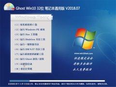 小白系统Ghost Win10 x32 笔记本通用版V201807(免激活)