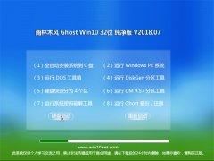 雨林木风Ghost Win10 x32 特别纯净版v2018.07(自动激活)