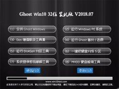 大白菜Ghost Win10 32位 热门装机版2018v07(免激活)