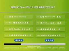电脑公司Ghost Win10 x32 快速装机版v201807(绝对激活)