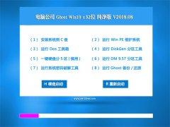 电脑公司Ghost Win10 x32位 全新纯净版v2018.08月(永久激活)