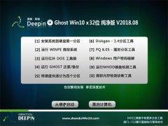 深度技术Ghost Win10 X32位 万能纯净版v2018.08月(免激活)