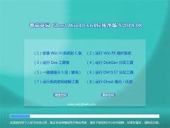 番茄花园Ghost Win10 (X64) 全新纯净版v2018.08月(绝对激活)