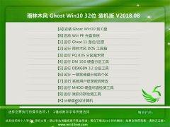 雨林木风Ghost Win10 x32 多驱动装机版v2018.08月(激活版)