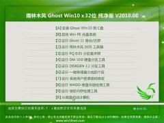 雨林木风Ghost Win10 32位 经典纯净版2018v08(绝对激活)
