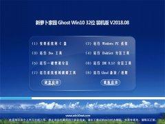 新萝卜家园Ghost Win10 (32位) 完美装机版v2018年08月(绝对激活)