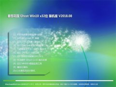 番茄花园Ghost Win10 X32位 绝对装机版2018v08(自动激活)