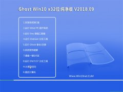 360系统Ghost Win10 X32 完美纯净版2018V09(免激活)