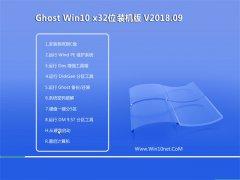 老九系统Ghost Win10 (X32) 推荐装机版2018.09月(永久激活)