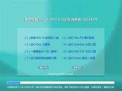 番茄花园Ghost Win10 x32 推荐纯净版2018V09(完美激活)
