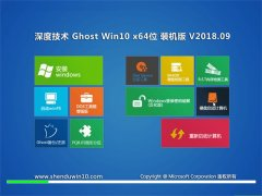 深度技术Ghost Win10 x64 热门装机版v2018年09月(绝对激活)