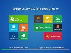 深度技术Ghost Win10 x64 家庭纯净版V201809(绝对激活)
