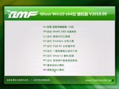 雨林木风Ghost Win10 X64 万能装机版V2018年09月(免激活)