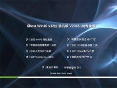 风林火山Ghost Win10 x32 快速装机版2018.10(免激活)