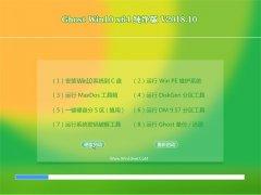 电脑店Ghost Win10 x64位 安全纯净版V2018.10月(完美激活)