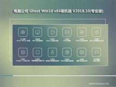 电脑公司Ghost Win10 X64位 热门装机版V2018年10月(激活版)