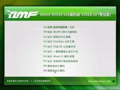 雨林木风Ghost Win10 X32 快速装机版2018V10(激活版)