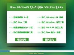 U启动Ghost Win10 (64位) 笔记本通用版V2018.10月(无需激活)