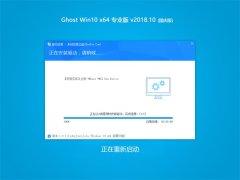 雨林木风 Ghost Win10 x64 国庆专业版 2018年10月(完美激活)