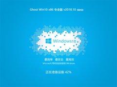 雨林木风 Ghost Win10 x32 国庆专业版 v2018.10月 (无需激活)