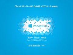 雨林木风 Ghost Win10 (32位) 企业版 2018v10 (免激活)