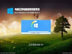 电脑公司Ghost Win10x86 激活版 专业版 V2018.11