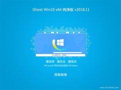 小白系统Ghost Win10 (64位) 极速纯净版V2018.11月(自动激活)