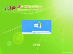 新萝卜家园Ghost Win10 X64 快速纯净版V2018.11月(自动激活)