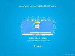 中关村 Ghost Win10 64位(1809专业版)V2018.11(永久激活)