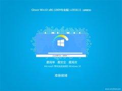 大白菜Ghost Win10 x86(1809专业版)v2018.11(免激活)