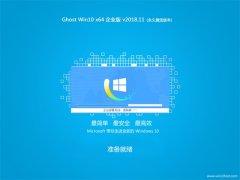 小白系统 Ghost Win10 x64 企业版 2018V11 (永久激活)