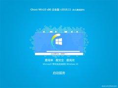 绿茶系统 Ghost Win10 x86 企业版 2018V11 (自动激活)
