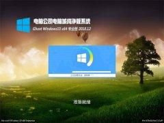 电脑公司Ghost Win10 x64 稳定纯净版V201812(免激活)