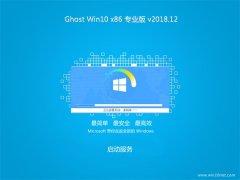 系统之家Ghost Win10x86 家庭专业版 2018v12(绝对激活)