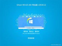 技术员联盟Ghost Win10 x64 推荐专业版 V2018.12月(自动激活)