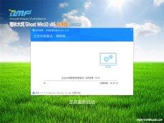 雨林木风Ghost win10x86 万能纯净版V2018.12月(无需激活)