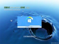 深度技术Ghost Win10x86 快速纯净版v2019年01月(自动激活)