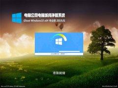 电脑公司Ghost Win10 (X64) 全新纯净版V201901(免激活)