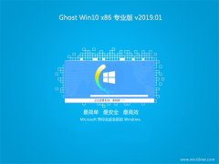 技术员联盟Ghost Win10x86 通用专业版 v2019年01月(免激活)