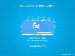风林火山Ghost win10x86 好用纯净版v2019年01月(自动激活)