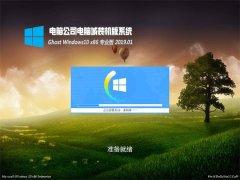电脑公司Ghost Win10x86 精选专业版 v201901(完美激活)