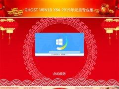 技术员联盟Ghost Win10x64位 2019元旦专业版(绝对激活)