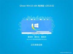 中关村Ghost Win10 x64位 安全纯净版2019v02(激活版)
