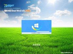 雨林木风Ghost Win10 (X64) 家庭纯净版v201902(永久激活)