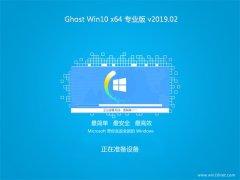 绿茶系统Ghost Win10 (X64) 全新专业版 V201902(免激活)